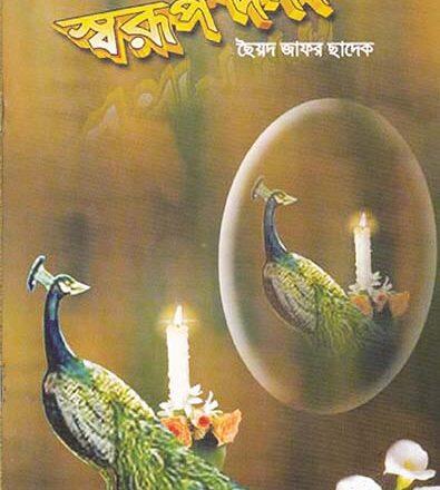 Sorup Darpan- by: Sufi Syed Jafar Sadek Shah