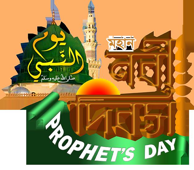Prophet's Day Logo Rahe Vander