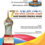 Award Souvenir USF 2018