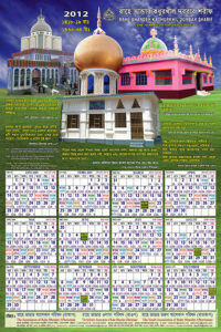 Annual Calendar 2012 - Rahe Vander Tariqa