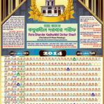Annual Calendar 2014 – Rahe Vander Tariqa