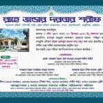 URS Mubarak invitation of Dulha-E Hajrath Mawlana Syed Salekur Rahman Shah (Q.)- 22 December