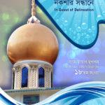 Annual Magazine: Noxar Shondhane 2015- Rahe Vander Preface