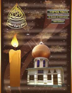 Annual Magazine: Noxar Shondhane 2013- Rahe Vander Preface