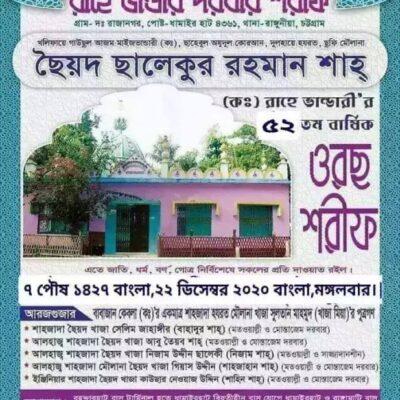 Poster: URS Mubarak at Rajanagar Darbar Sharif- 22 December 2020