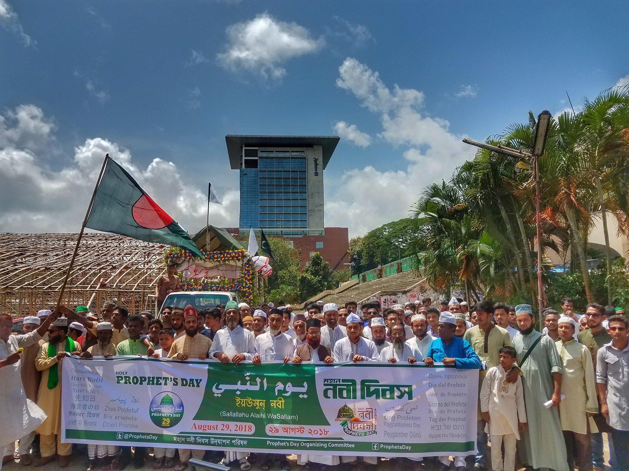 Prophet's Day Rally 2018